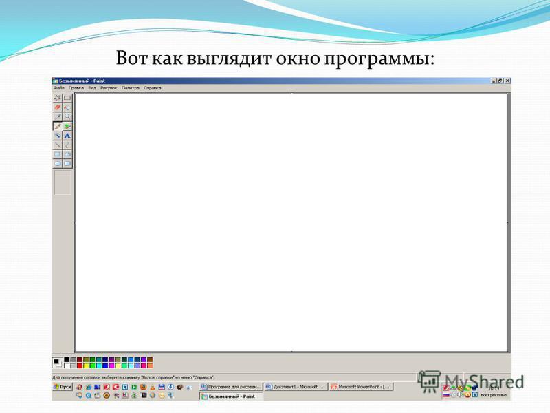 Вот как выглядит окно программы: