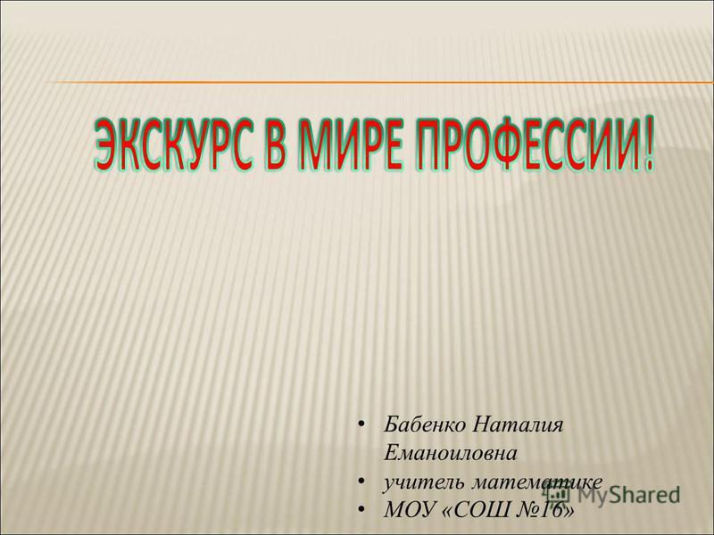 Бабенко Наталия Еманоиловна учитель математике МОУ «СОШ 16»