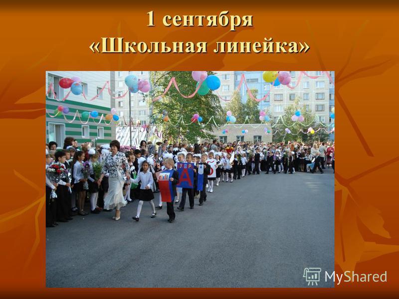 1 сентября «Школьная линейка»