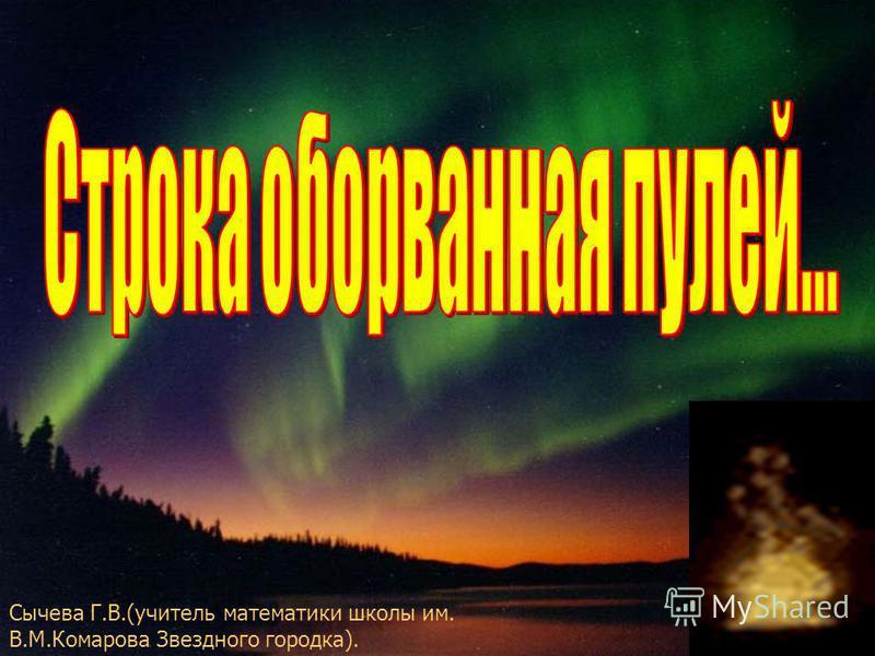 Сычева Г.В.(учитель математики школы им. В.М.Комарова Звездного городка).