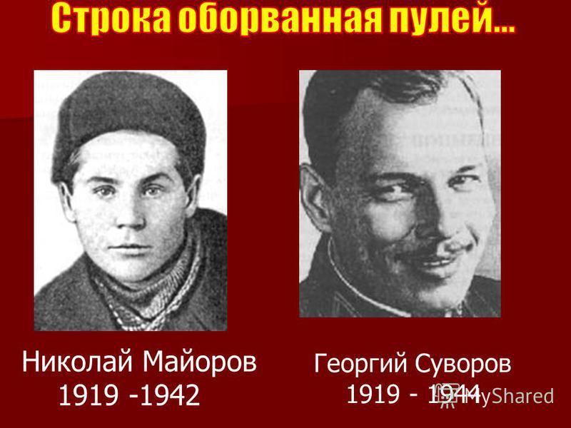 Николай Майоров 1919 -1942 Георгий Суворов 1919 - 1944