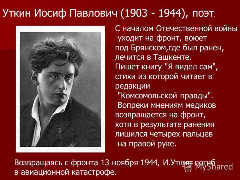 С началом Отечественной войны уходит на фронт, воюет под Брянском,где был ранен, лечится в Ташкенте. Пишет книгу