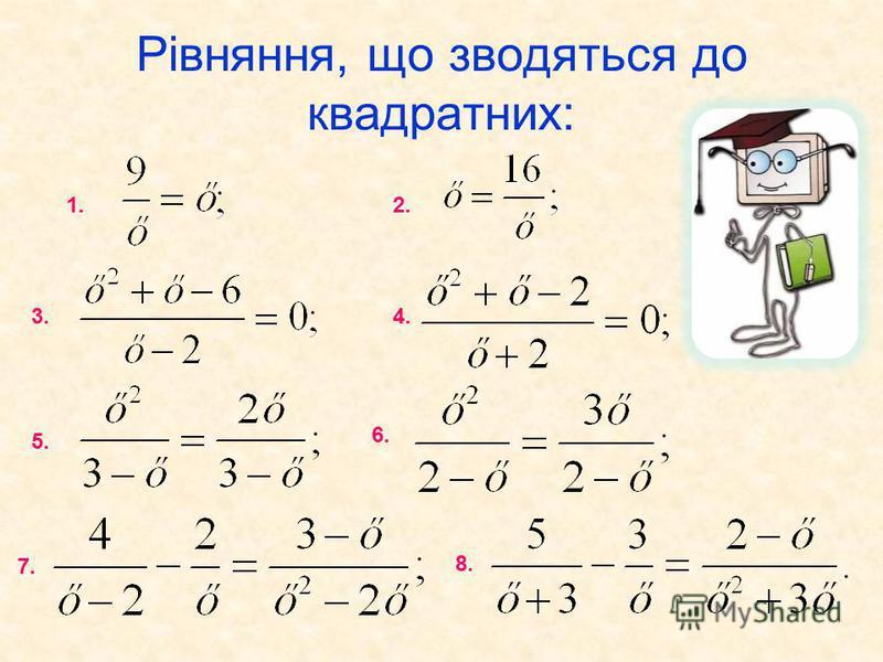 Рівняння, що зводяться до квадратних: 1.2. 3.4. 5. 6. 7. 8.