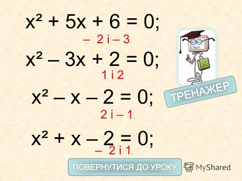 х² + 5х + 6 = 0; х² – 3х + 2 = 0; х² – х – 2 = 0; х² + х – 2 = 0; – 2 і – 3. 1 і 2 2 і – 1. – 2 і 1.