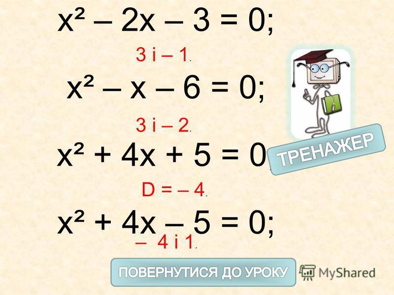 х² – 2х – 3 = 0; х² – х – 6 = 0; х² + 4х + 5 = 0; х² + 4х – 5 = 0; 3 і – 1. 3 і – 2. D = – 4. – 4 і 1.