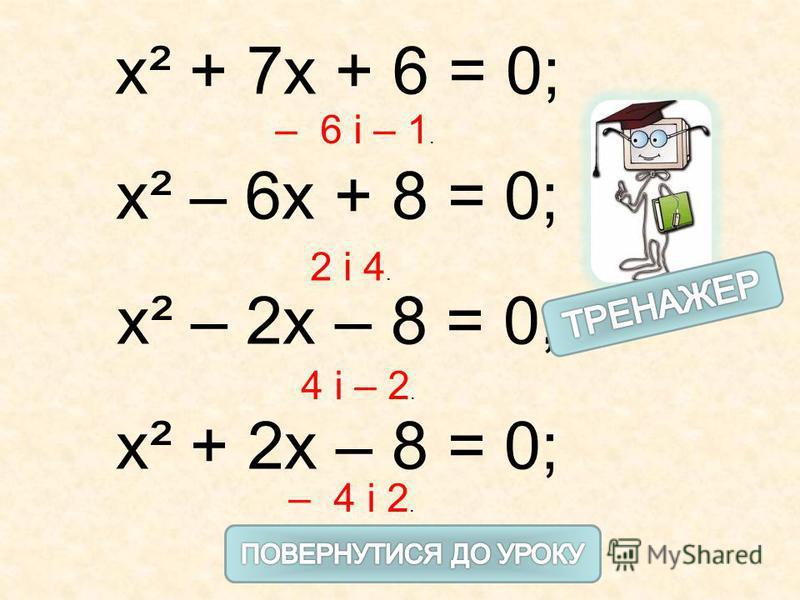 х² + 7х + 6 = 0; х² – 6х + 8 = 0; х² – 2х – 8 = 0; х² + 2х – 8 = 0; – 6 і – 1. 2 і 4. 4 і – 2. – 4 і 2.