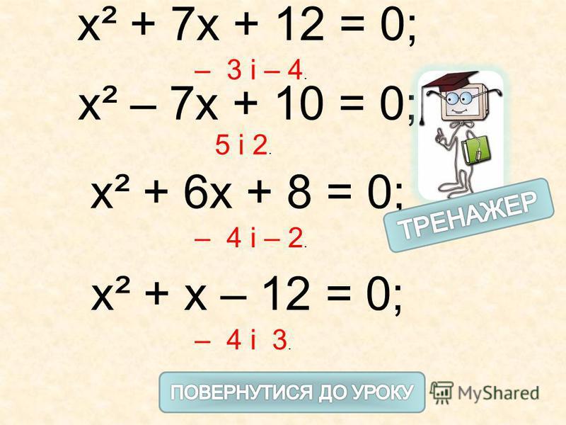 х² + 7х + 12 = 0; х² – 7х + 10 = 0; х² + 6х + 8 = 0; х² + х – 12 = 0; – 3 і – 4. 5 і 2. – 4 і – 2. – 4 і 3.