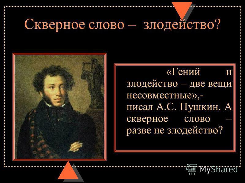 Скверное слово – злодейство? «Гений и злодейство – две вещи несовместные»,- писал А.С. Пушкин. А скверное слово – разве не злодейство?