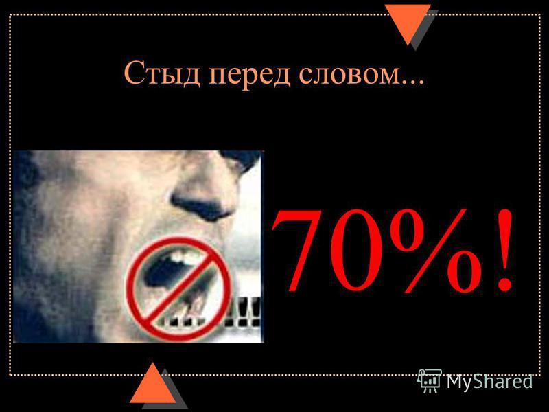 Стыд перед словом... 70%!