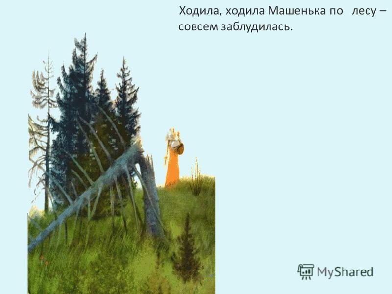 Ходила, ходила Машенька по лесу – совсем заблудилась.