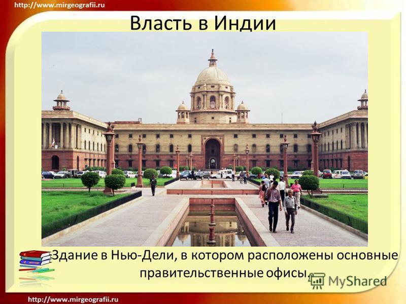 Власть в Индии Здание в Нью-Дели, в котором расположены основные правительственные офисы.