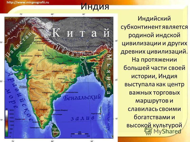 Ииндия Индийский субконтинент является родиной индской цивилизации и других древних цивилизаций. На протяжении большей части своей истории, Ииндия выступала как центр важных торговых маршрутов и славилась своими богатствами и высокой культурой