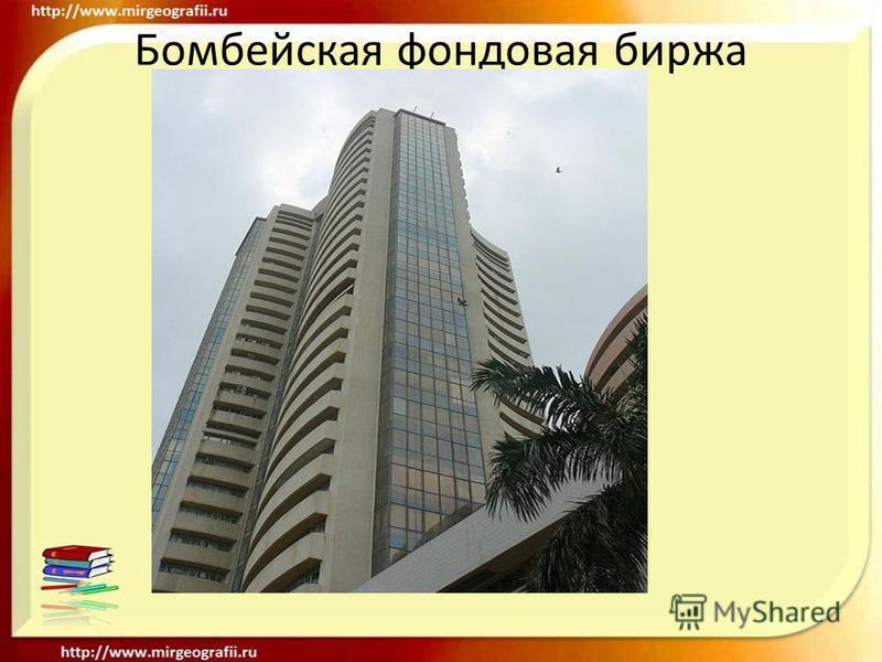 Бомбейская фондовая биржа