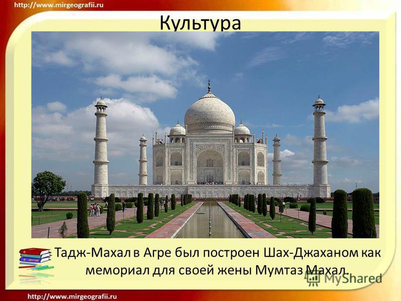 Культура Тадж-Махал в Агре был построен Шах-Джаханом как мемориал для своей жены Мумтаз Махал.