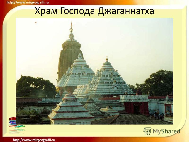 Храм Господа Джаганнатха