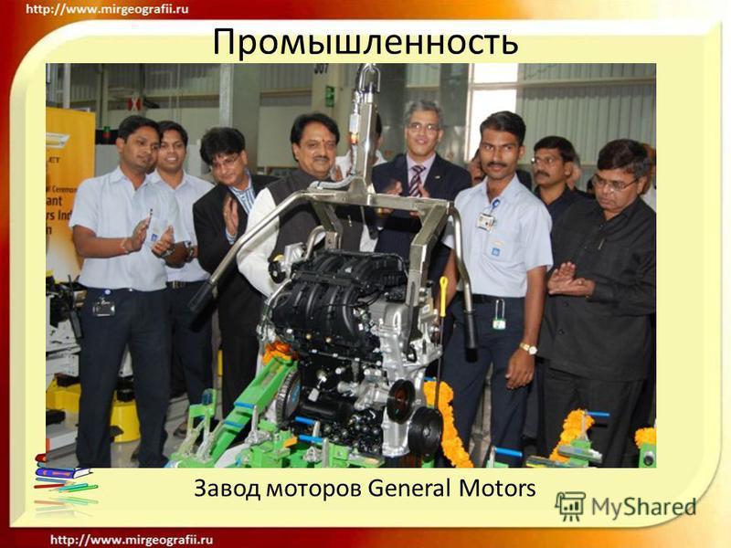 Промышленность Завод моторов General Motors