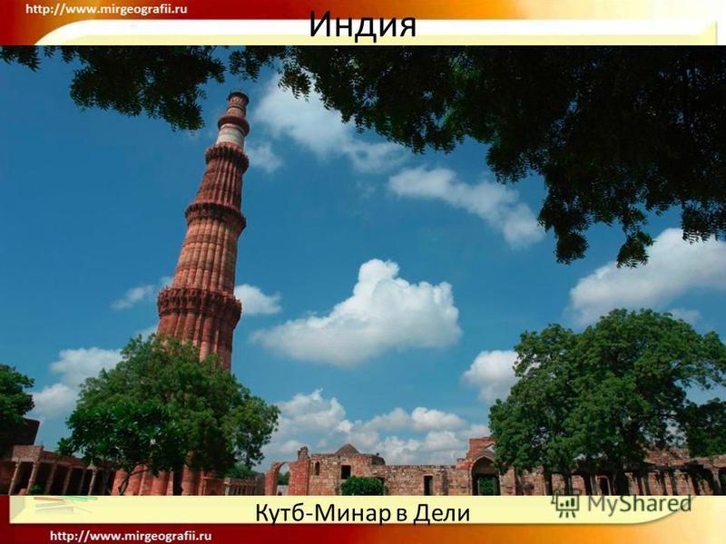 Ииндия Кутб-Минар в Дели