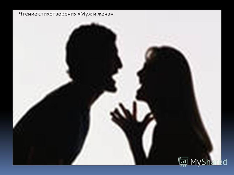 Чтение стихотворения «Муж и жена»