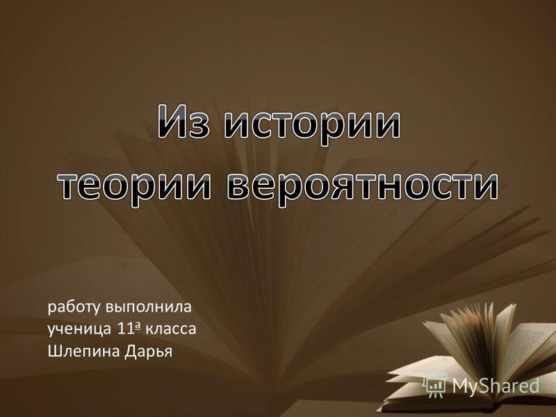 работу выполнила ученица 11 а класса Шлепина Дарья