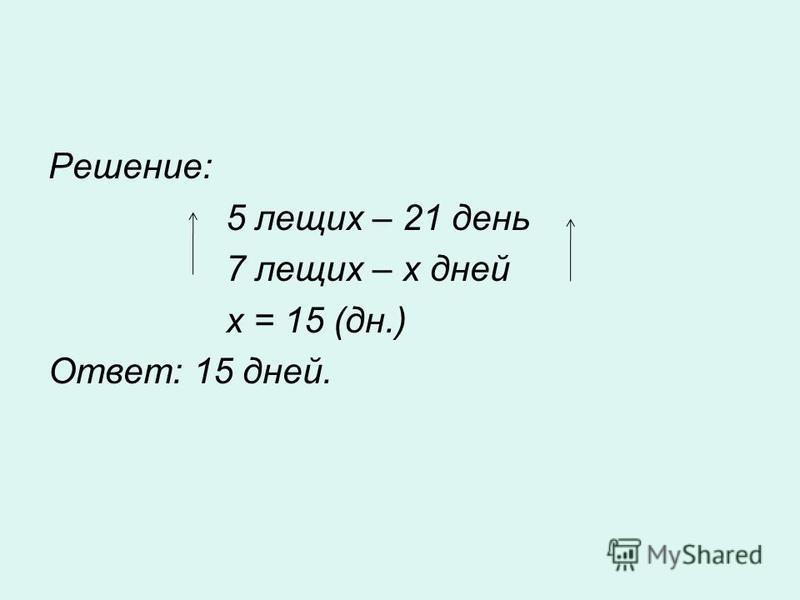 Решение: 5 леших – 21 день 7 леших – х дней х = 15 (дн.) Ответ: 15 дней.