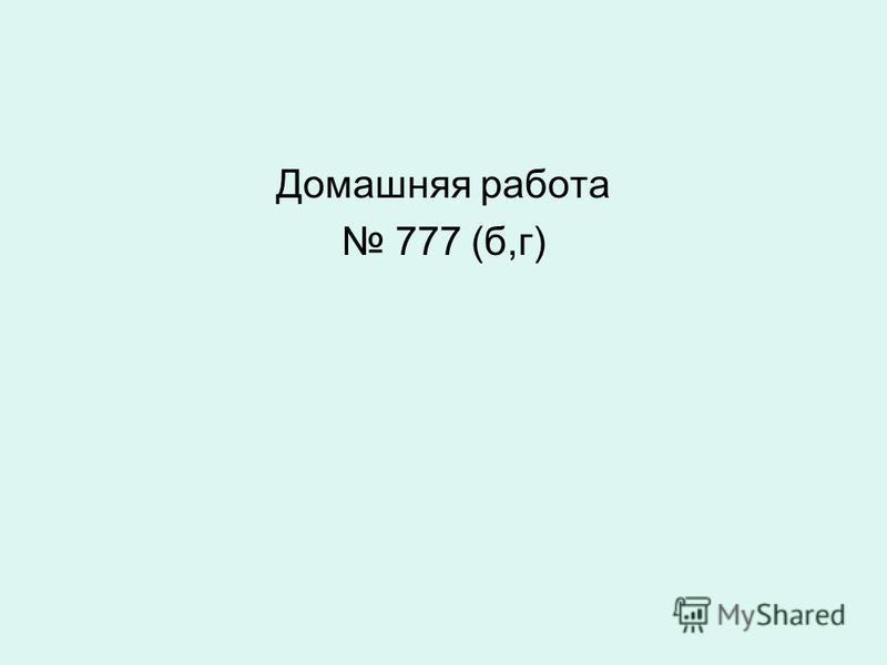 Домашняя работа 777 (б,г)