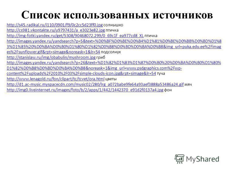 123456789 10 Мотырева Ирина Федоровна МОУ СОШ 15 Краснотурьинск