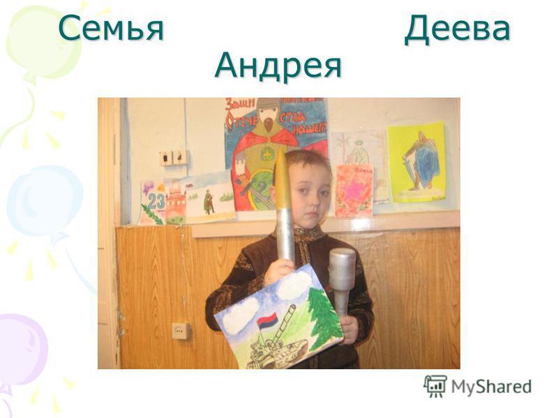 Семья Деева Андрея Семья Деева Андрея