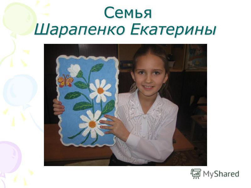 Семья Шарапенко Екатерины Семья Шарапенко Екатерины