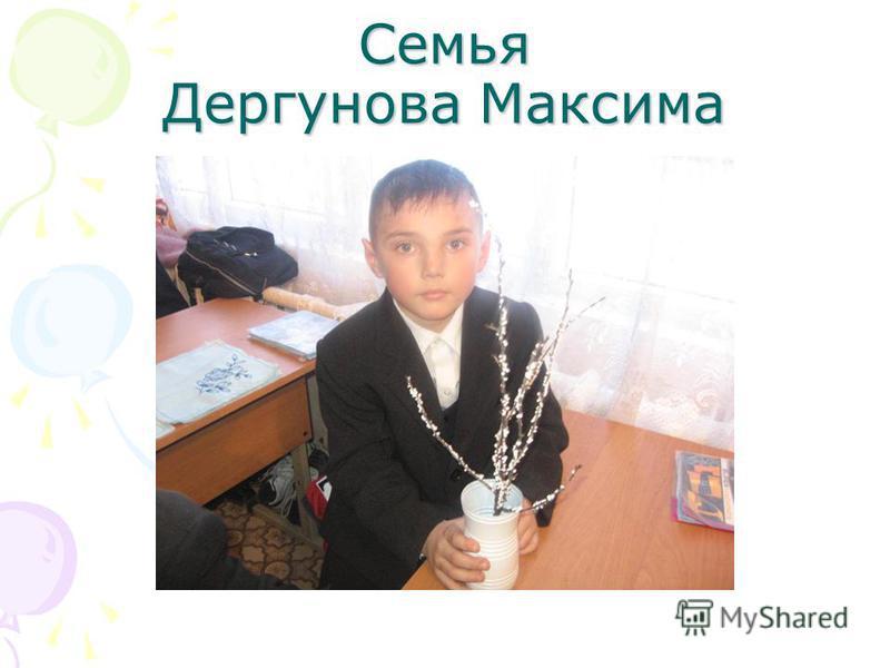 Семья Дергунова Максима