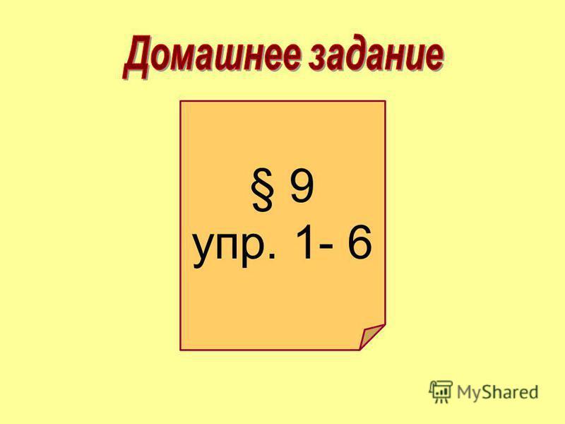 § 9 упр. 1- 6