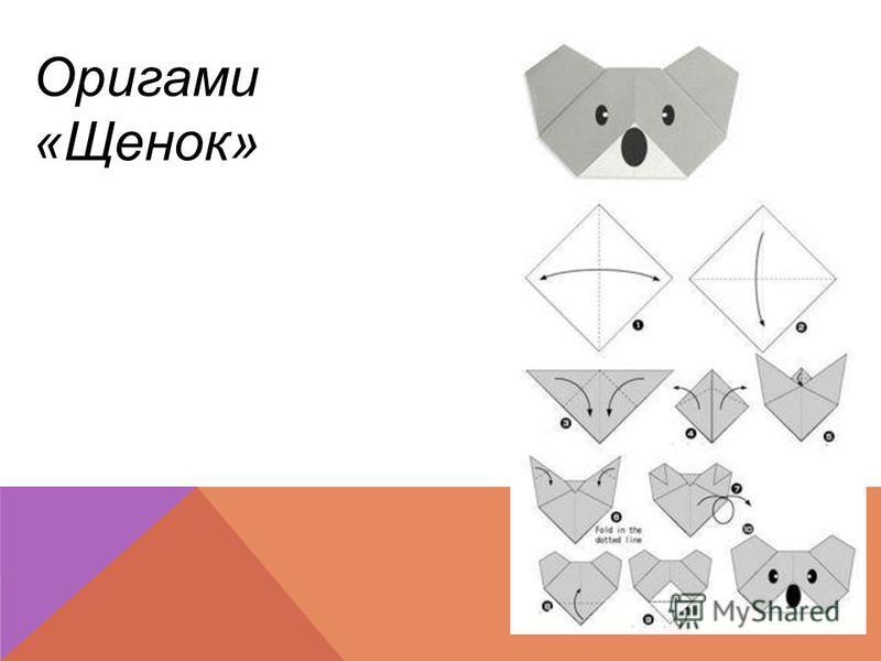 Оригами «Щенок»