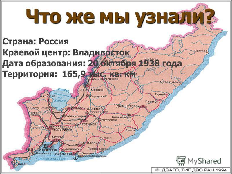 Страна: Россия Краевой центр: Владивосток Дата образования: 20 октября 1938 года Территория: 165,9 тыс. кв. км