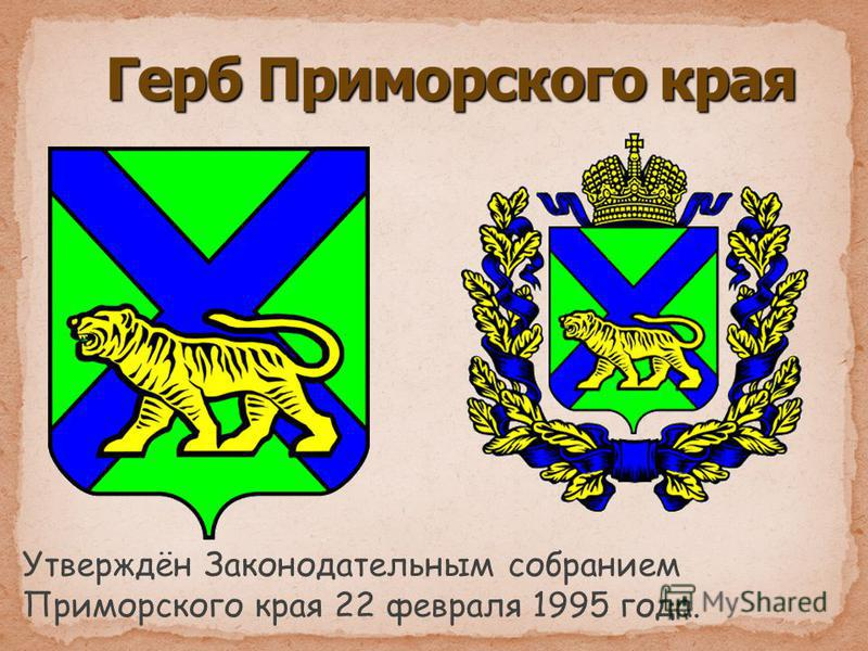 Утверждён Законодательным собранием Приморского края 22 февраля 1995 года.