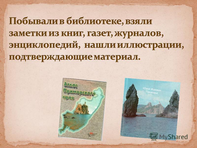 Юрий Муравин Приморье