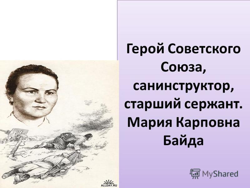 Герой Советского Союза, санинструктор, старший сержант. Мария Карповна Байда