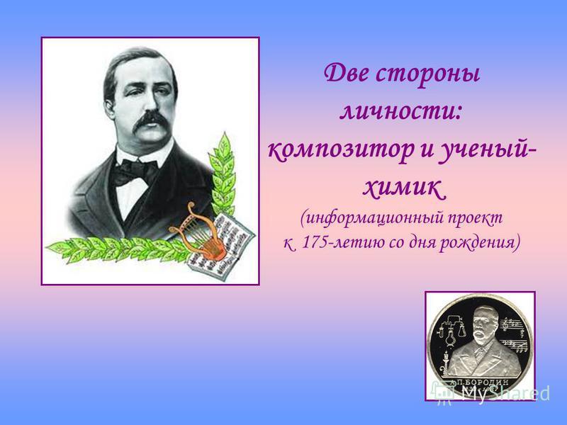 Две стороны личности: композитор и ученый- химик (информационный проект к 175-летию со дня рождения)