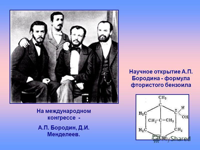 На международном конгрессе - А.П. Бородин, Д.И. Менделеев. Научное открытие А.П. Бородина - формула фтористого бензоила