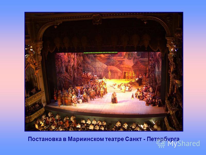Постановка в Мариинском театре Санкт - Петербурга