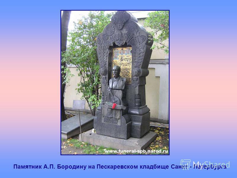 Памятник А.П. Бородину на Пескаревском кладбище Санкт - Петербурга