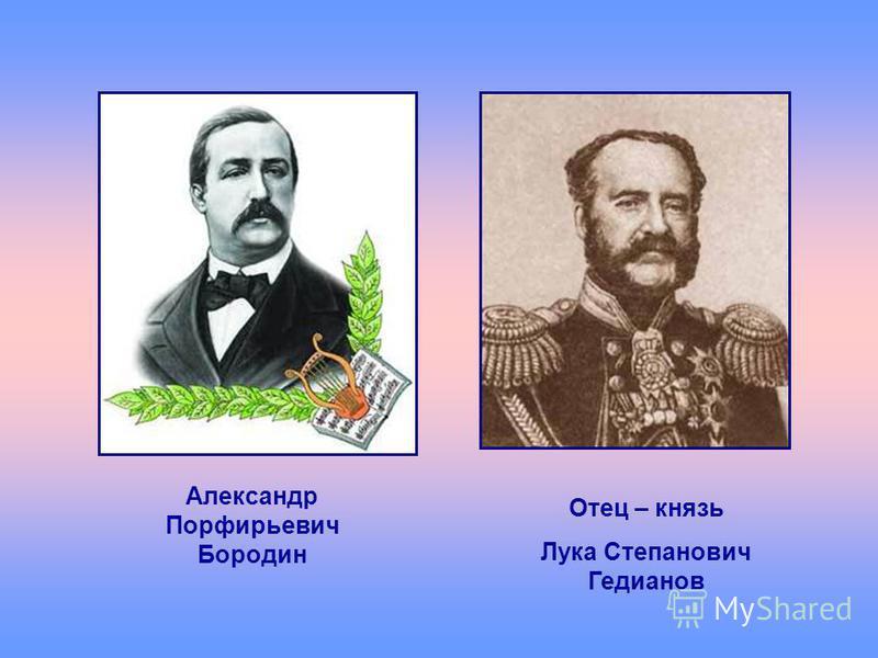 Александр Порфирьевич Бородин Отец – князь Лука Степанович Гедианов