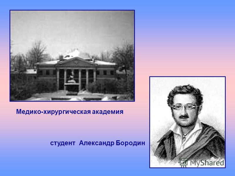Медико-хирургическая академия студент Александр Бородин