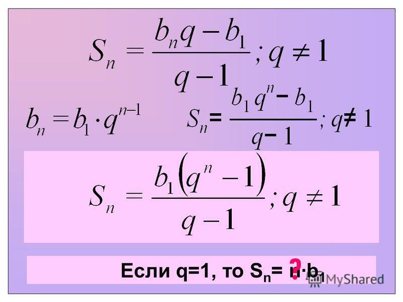 Если q=1, то S n = nb 1 ?