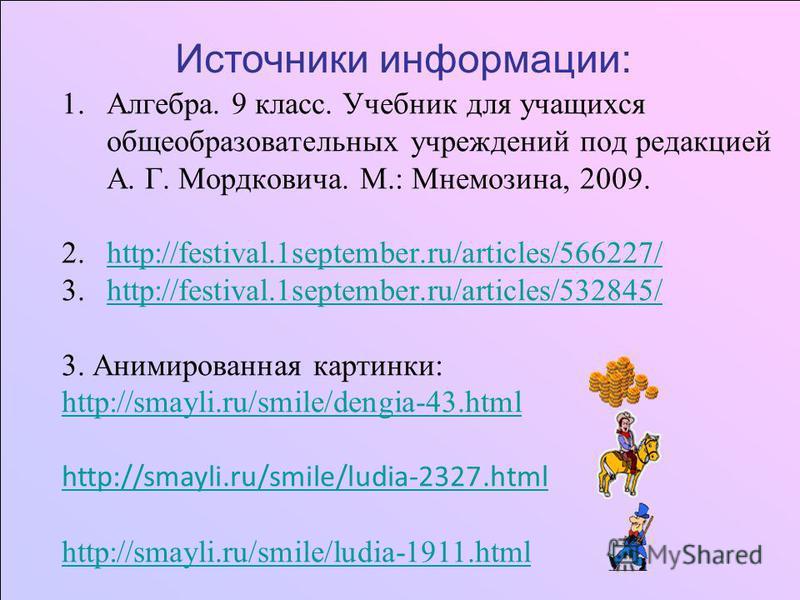 1.Алгебра. 9 класс. Учебник для учащихся общеобразовательных учреждений под редакцией А. Г. Мордковича. М.: Мнемозина, 2009. 2.http://festival.1september.ru/articles/566227/http://festival.1september.ru/articles/566227/ 3.http://festival.1september.r