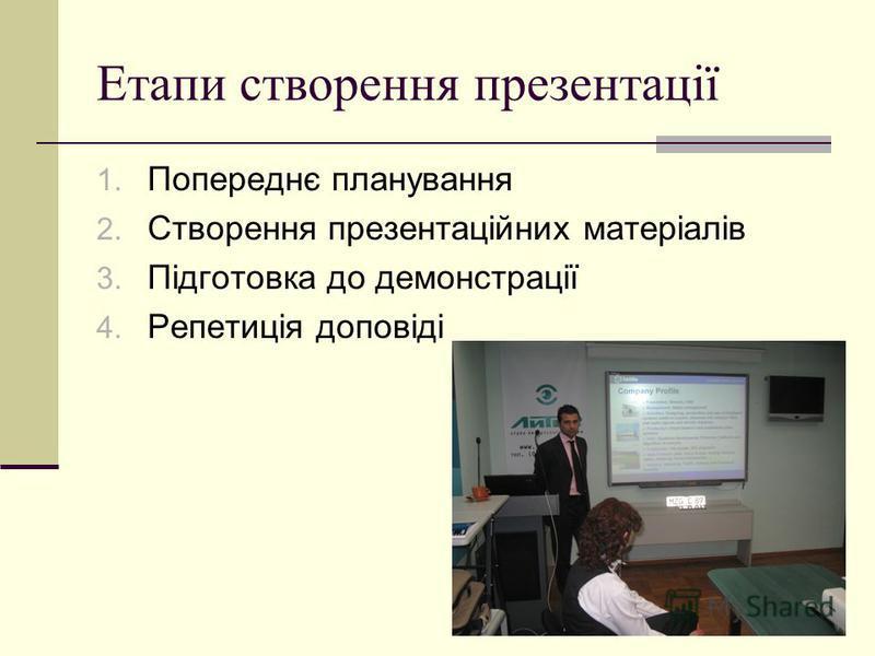 Етапи створення презентації 1. Попереднє планування 2. Створення презентаційних матеріалів 3. Підготовка до демонстрації 4. Репетиція доповіді