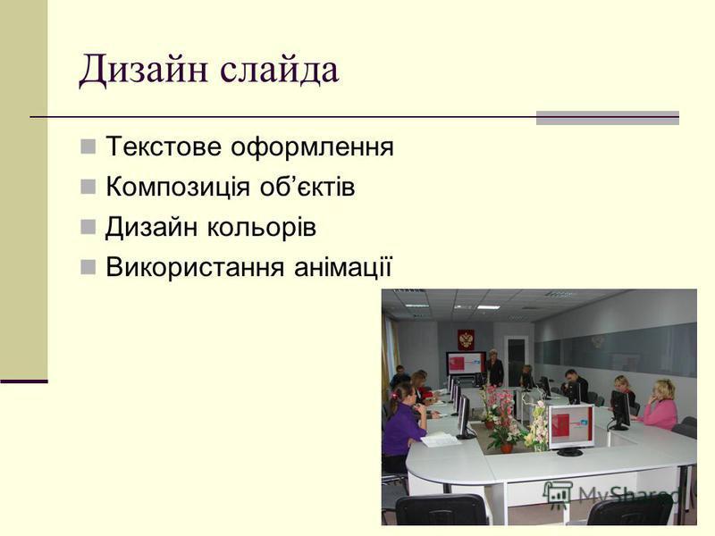 Дизайн слайда Текстове оформлення Композиція обєктів Дизайн кольорів Використання анімації