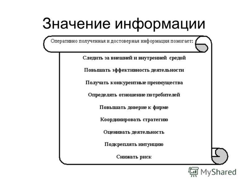 Значение информации
