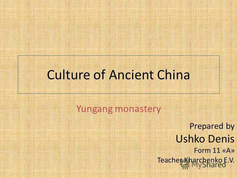 Culture of Ancient China Yungang monastery Prepared by Ushko Denis Form 11 «A» Teacher Kharchenko E.V.