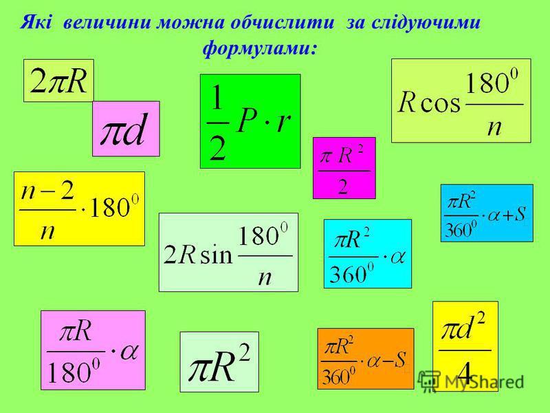 Які величини можна обчислити за слідуючими формулами: