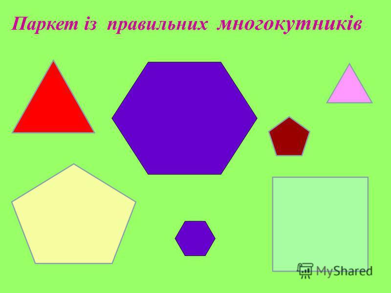 Паркет із правильних многокутників