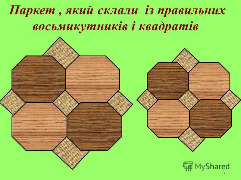 39 Паркет, який склали із правильних восьмикутників і квадратів